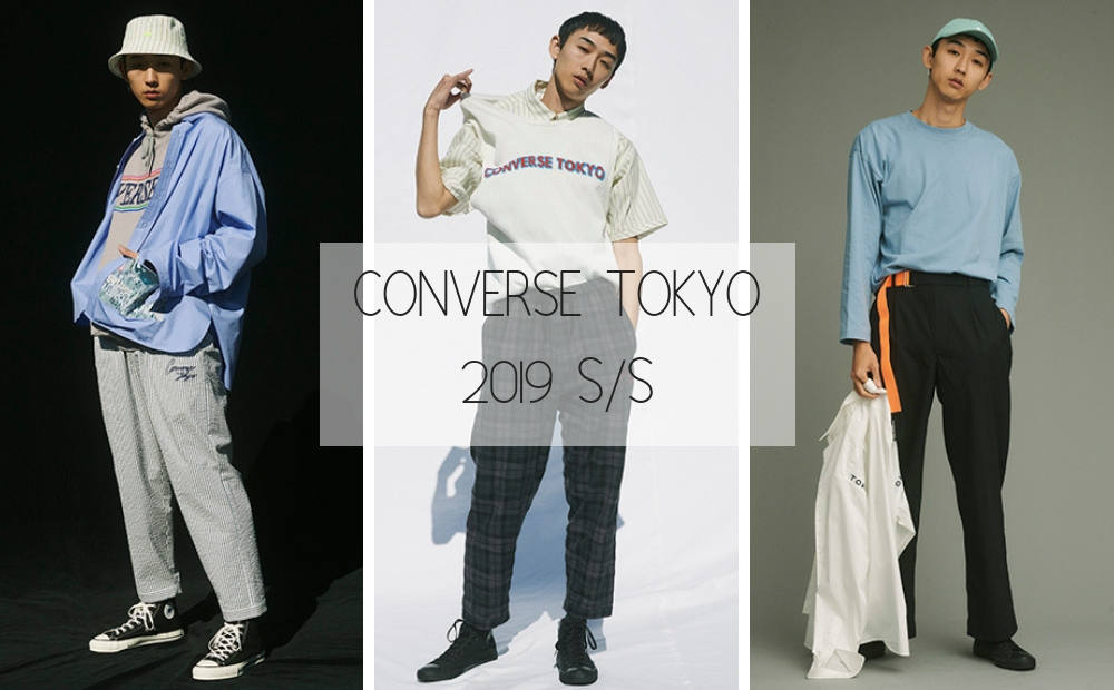 CONVERSE TOKYO 2019 S/S COLLECTION